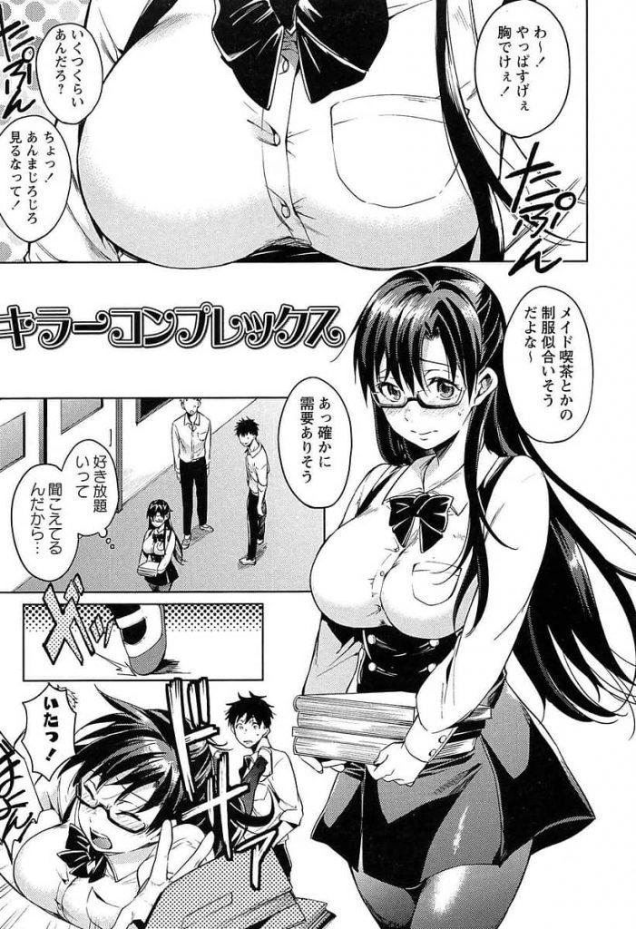 【エロ漫画】自分の巨乳にコンプレックスを持つJKがメイド喫茶で自信を持ちご主人様にパイズリから処女まで捧げちゃう【宵野コタロー】
