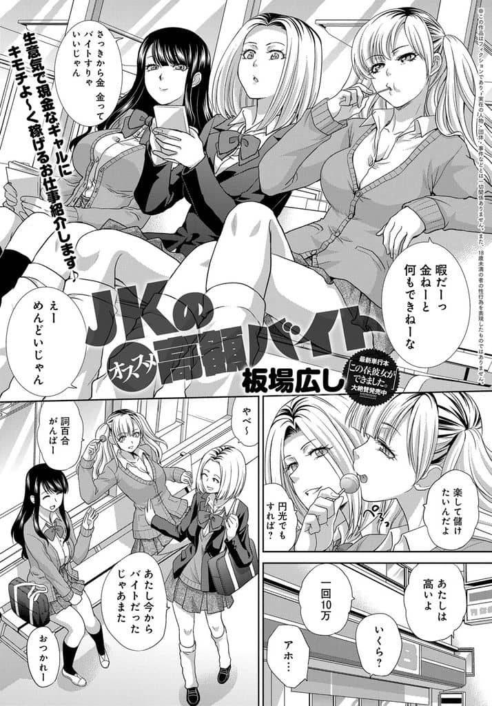 【エロ漫画】JKギャルが割のいいバイトを友達から紹介され、IT社長達の乱交パーティーで下着姿でビンテージワインでご奉仕