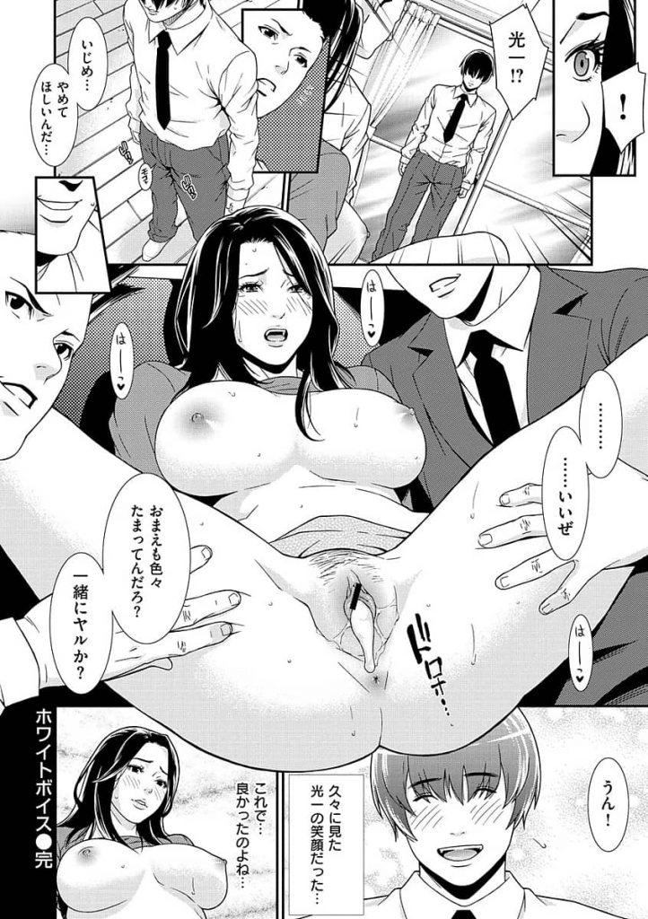【エロマンガ】母親が息子を守る為にイジメっ子達の雌奴隷に堕ちる!息子の同級生の手マンで豪快に潮吹きする巨乳熟女!