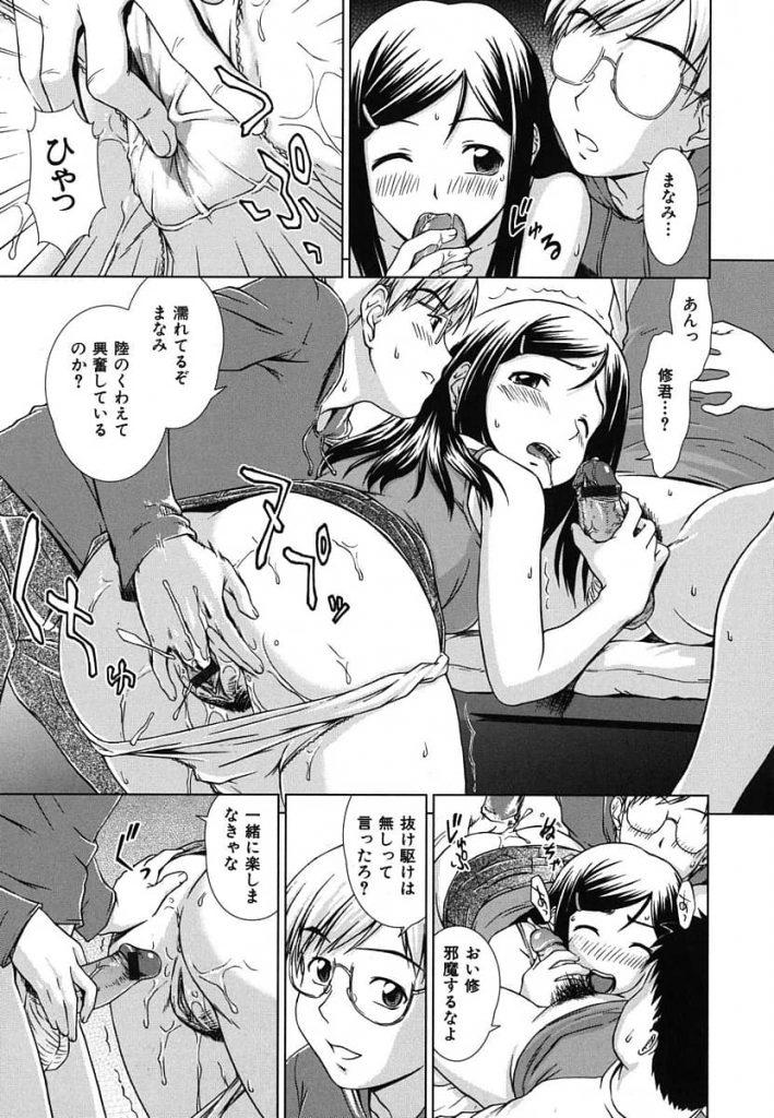 【エロマンガ】幼馴染の三人の関係が思春期を過ぎて動き出し、俺が選ばれた!と思ったら…なんとなく!?