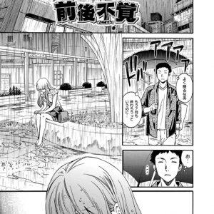 【えろ漫画】彼氏とケンカしズブ濡れで呆けている所を先輩に保護されたと思ったら、お酒飲ませてムリヤリ押し倒された!