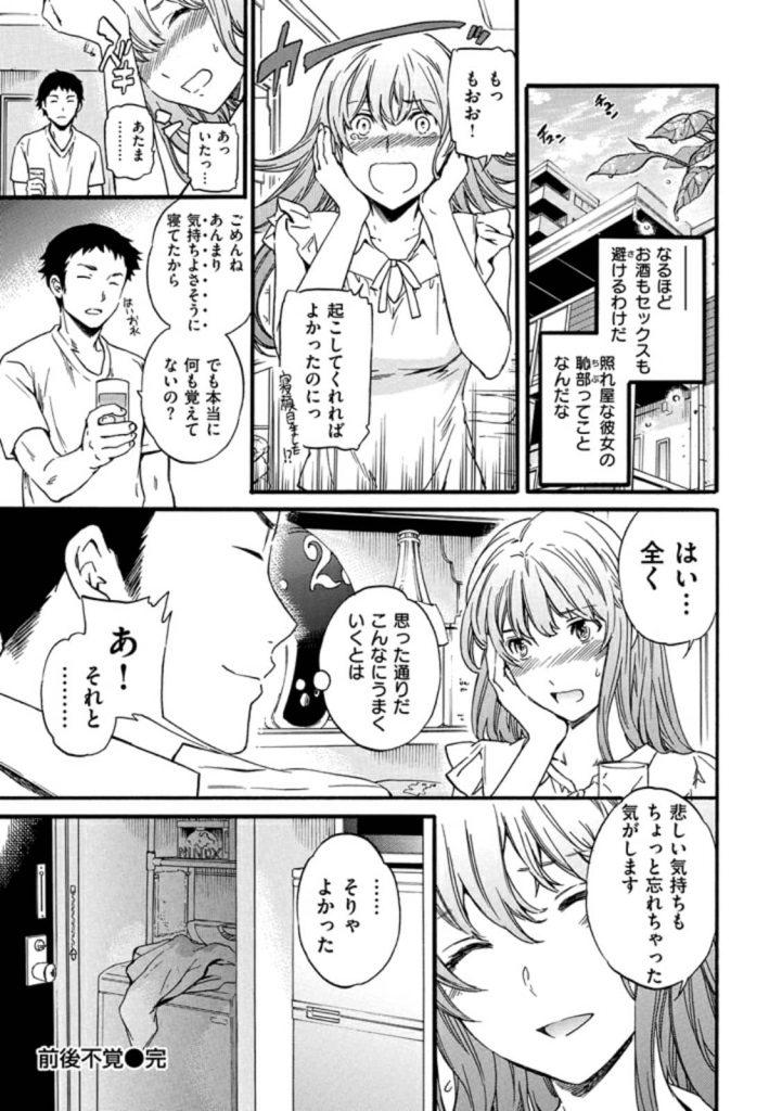 【えろ漫画】彼氏とケンカしズブ濡れで呆けている所を先輩に保護されたと思ったら、お酒飲ませてムリヤリ押し倒された!【Cuvie】