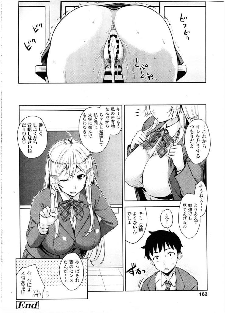 【エロ漫画】ヘタレ男子が学校一の才女との呼び声高い先輩を催眠アプリで玩具扱いするも最後の一線は超えられないヘタレ