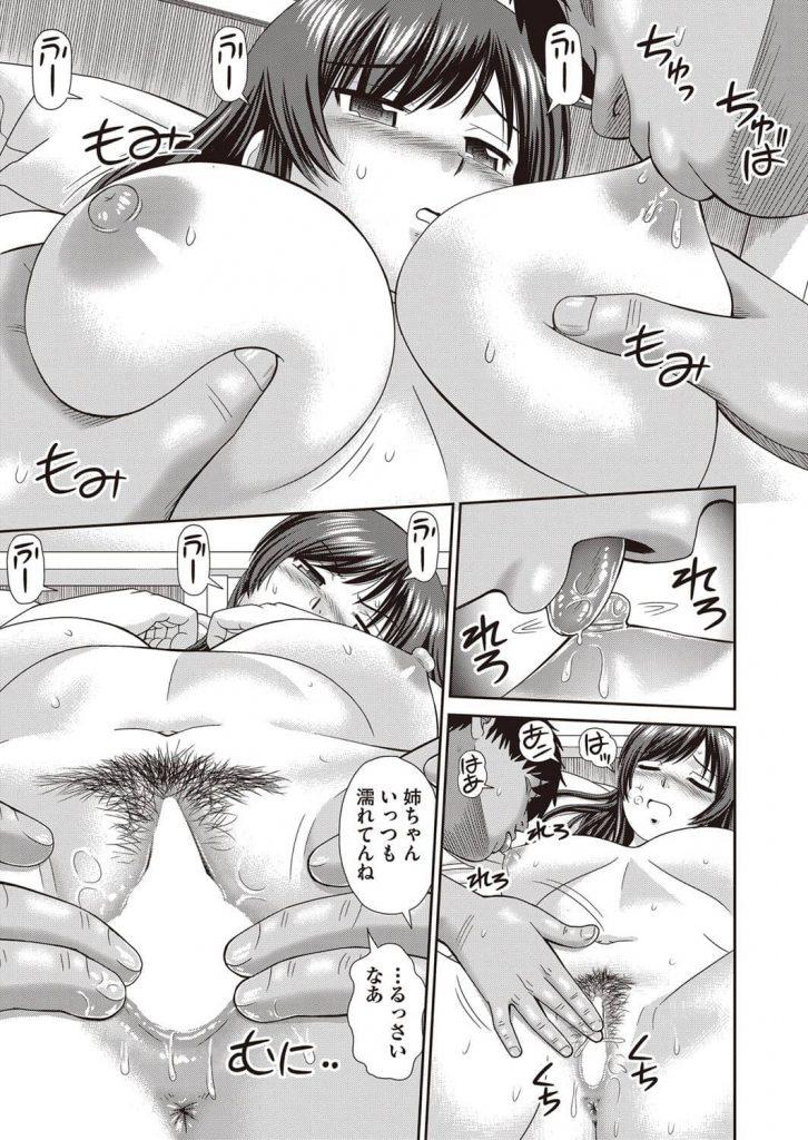 【エロマンガ】姉と弟が姉弟セックスにハマる!野外プレイに挑戦したり安全日だからと姉マンコに膣内射精!【杜拓哉】