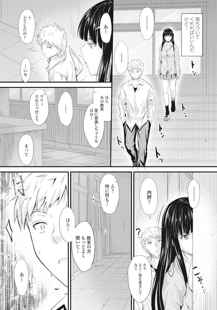 【エロ漫画】内気な女子高生が他人のエッチを覗いてる所を同級生に目撃され気付けば胸を揉まれながら手マンされて生挿入される!