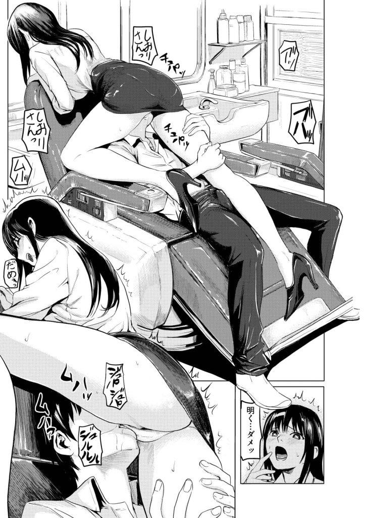 【えろ漫画】童貞君は散髪屋のポイント特典で憧れの美人お姉さんのお股でフェイスマッサージされ肉棒ご奉仕され膣肉を堪能!【よこしま日記】