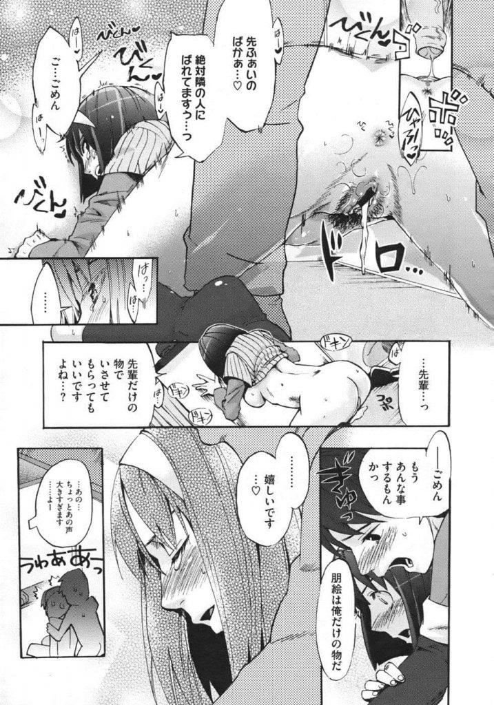 【エロ漫画】彼氏の隠していたスワッピング物エロDVDを発見!そして彼氏はネットでスワッピング相手を募集した!