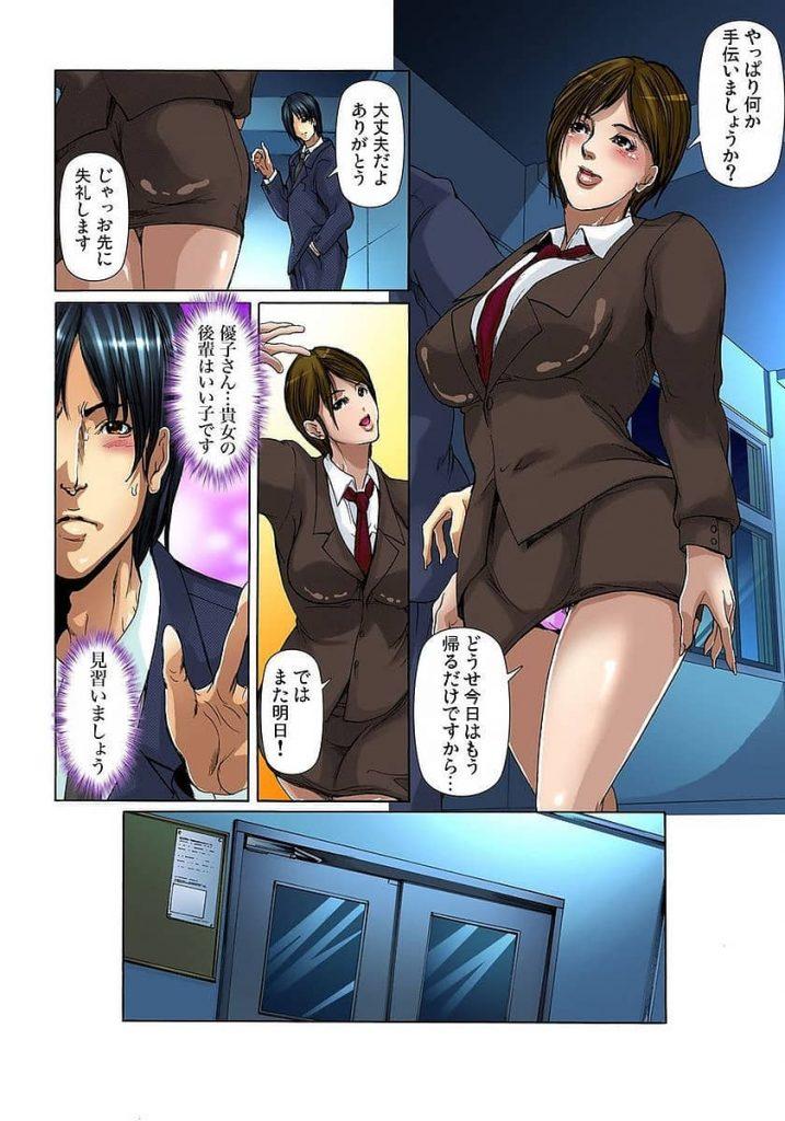 【エロ漫画】夜のオフィスで目隠し猿轡で拘束された女を同僚の痴女に命令されてレイプしたら社長秘書さんだった!