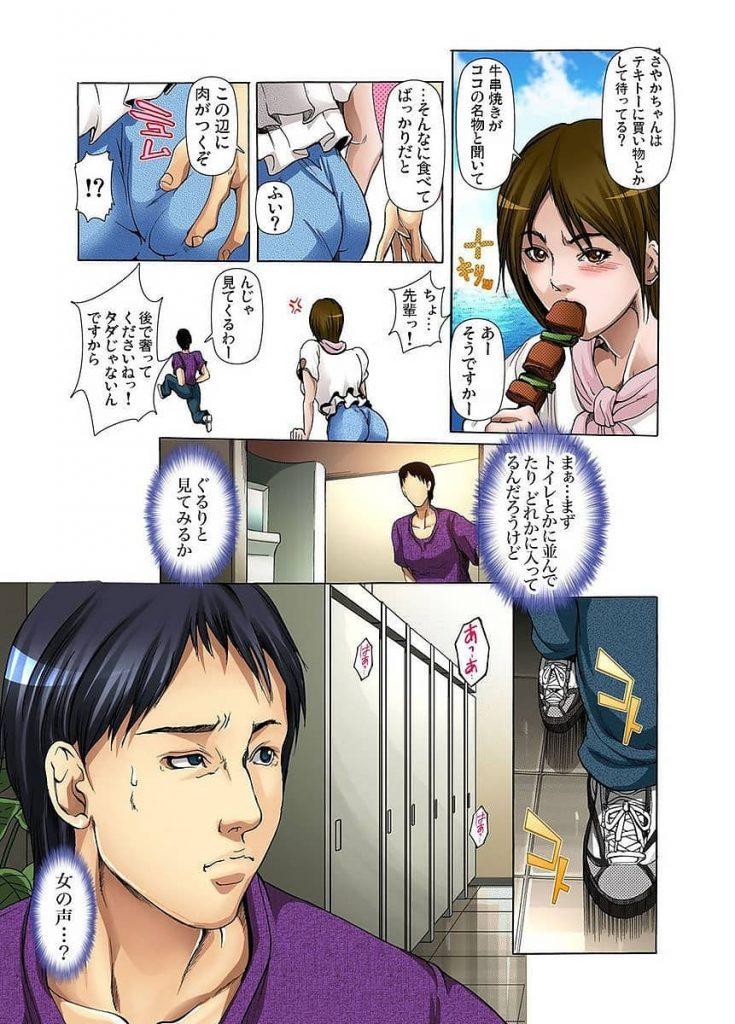 【エロ漫画】同僚達との旅行、売店のトイレで変態OLとペッティング!美人秘書は男子トイレでのオナニーを覗かれる!