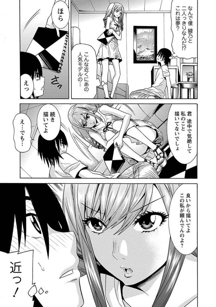 【エロ漫画】人気モデルが女性恐怖症でヌードデッサンも出来ない浪人生に女の良さをカラダに叩き込む!