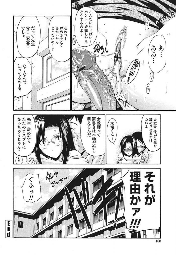 【エロ漫画】教え子に乱暴されて以来、主人に尽くす雌犬のように命令される事に快楽を覚えるようになった雌教師【西川康】
