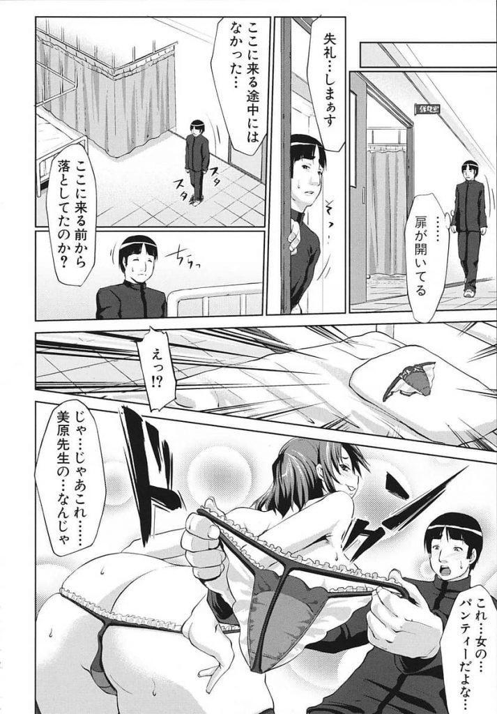【えろ漫画】巨乳・美人・優しいと三拍子揃った男子憧れの保健の先生が…痴女だった!保健室で秘密を共有!