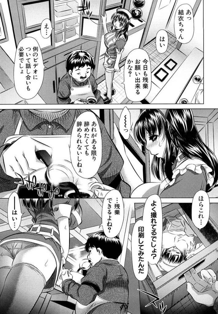 【エロ漫画】喫茶店の元気で巨乳なウェイターがマスターのヒゲオヤジにレイプされ写真で脅され開発されて快楽堕ち!
