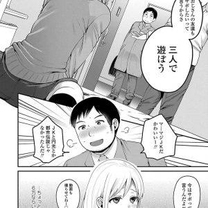 【エロ漫画】天然JKが彼氏の為にオジサンと3Pサポエッチ!童貞オジサンで初めての童貞食いで流され生挿入から膣に出されちゃう