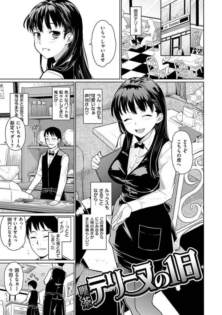【えろ漫画】密かに惚れていた子がバイト先の店長と肉体関係だと思い込み更衣室でレイプし自分のザーメンで塗り替える!