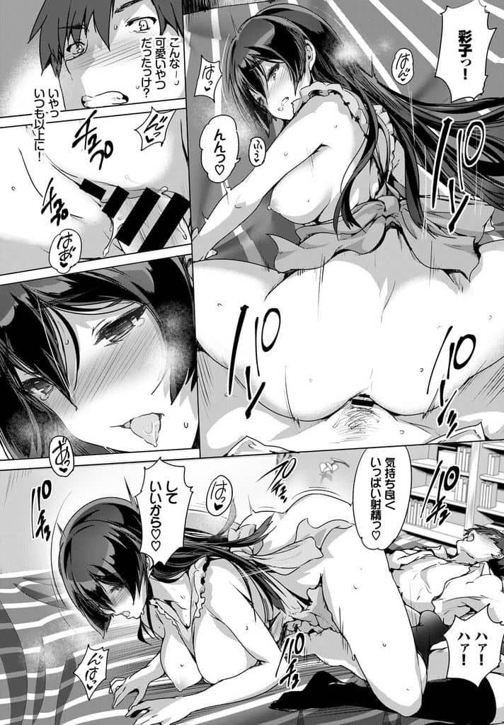 【えろ漫画】巨乳彼女が自分がご奉仕する番だと裸エプロンでご奉仕!初めてのフェラチオにちんぐり返しと頑張る姿に感謝の膣内射精!
