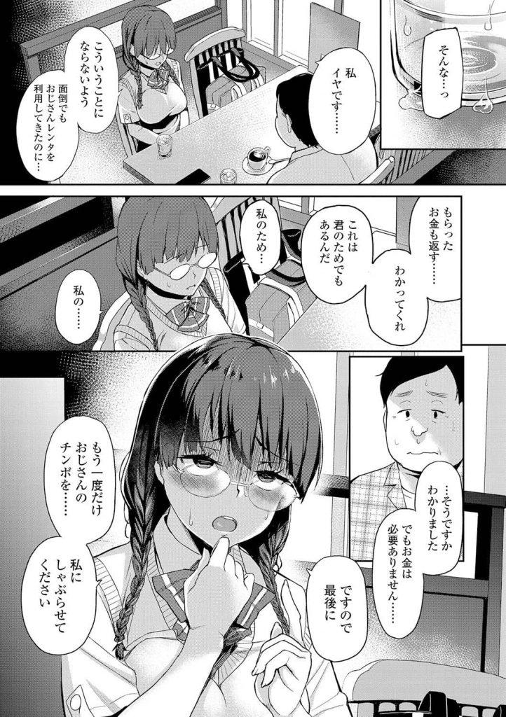 【エロ漫画】おじさんレンタで真面目そうなメガネJKの処女膜破る事になりその後も関係が続くが同僚が淫行で捕まり頭が冷える