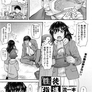 【エロ漫画】キモハゲオヤジから女の子を助けたつもりが先生だった!怒った先生による脅迫で処女を奪われ肉便器に!