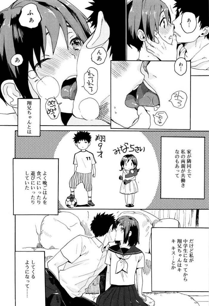 【えろ漫画】寡黙なお兄ちゃんと貧乳な妹分。B止まりだった幼馴染の二人が部屋でイチャつき初エッチ!