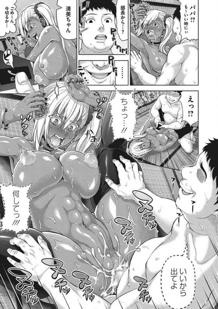 【エロ漫画】上司にイビられるサラリーマンが道端で拾った黒ギャルが上司の娘だったので背徳感から連続で膣内にぶちまける!