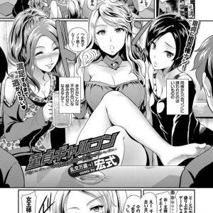 【エロ漫画】同僚に誘われ合コンに来たら童貞好きビッチ達による合コン乱交に!なお、1人裏切り者がいる模様…