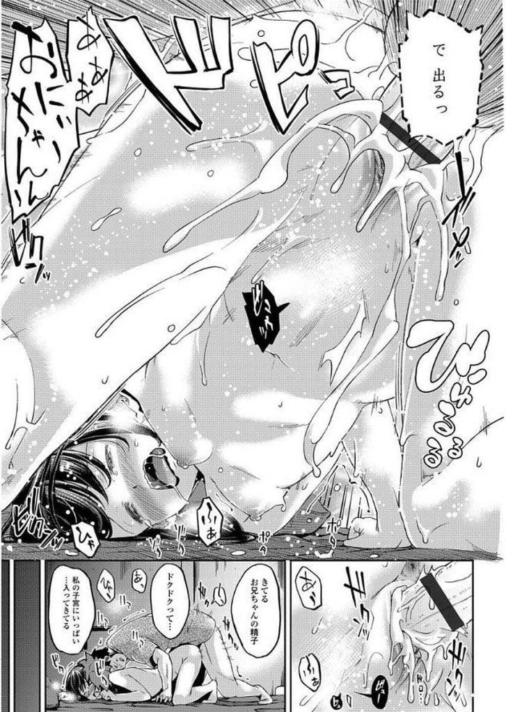 【えろまんが】兄を諦めきれないブラコン妹が隠れて兄と付き合う親友を出汁に一人暮らしの部屋を訪れ兄ザーメンで膣を満たす!