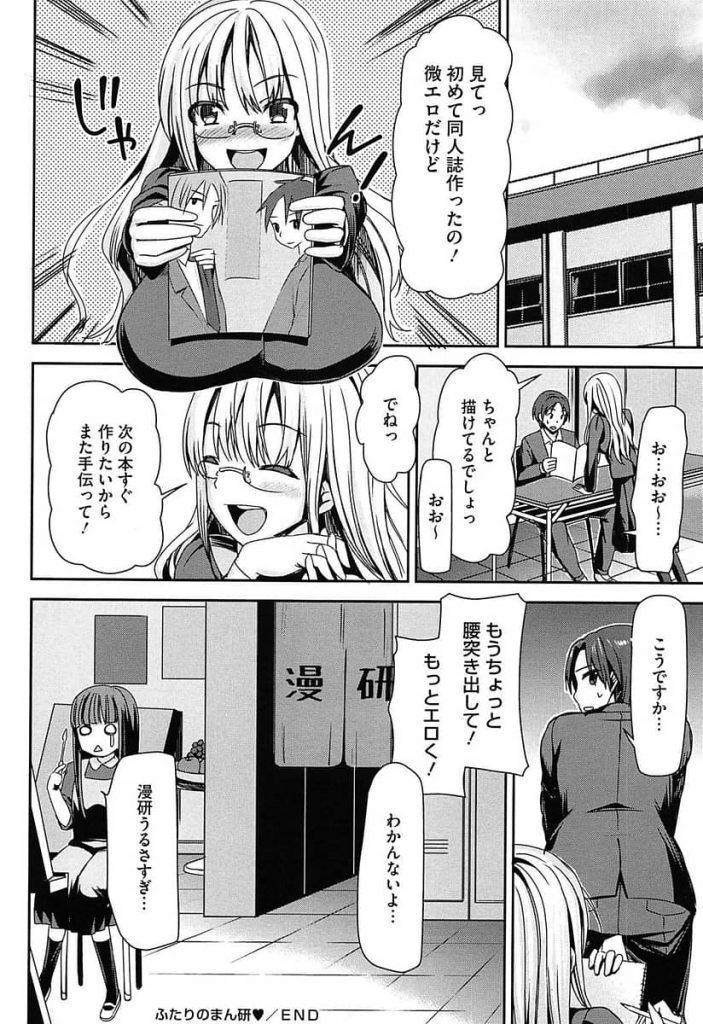【エロ漫画】BL漫画を描くクセに本物も見た事のない腐女子が美術部から隠れて本物チンコで女性器をズボズボされて大喜び!