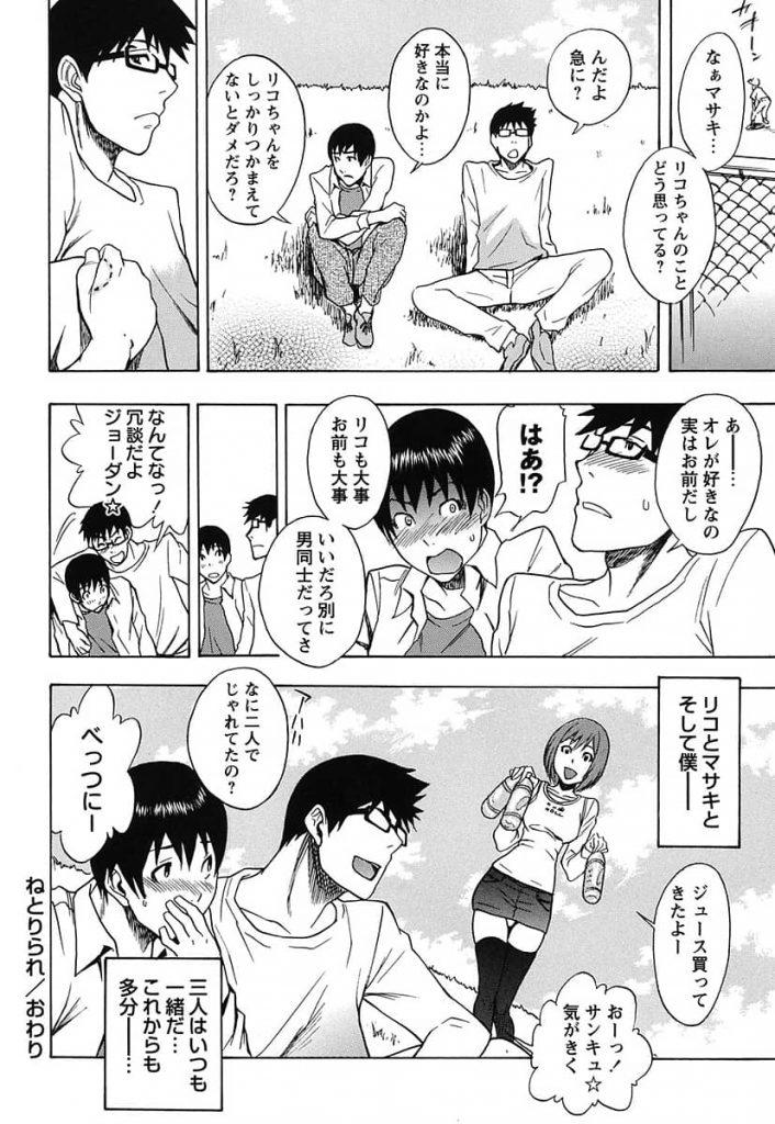 【エロ漫画】親友が酔い潰れたらその彼女と浮気セックス!親友に隠れてするセックスの快楽と申し訳無さに何度も射精する!