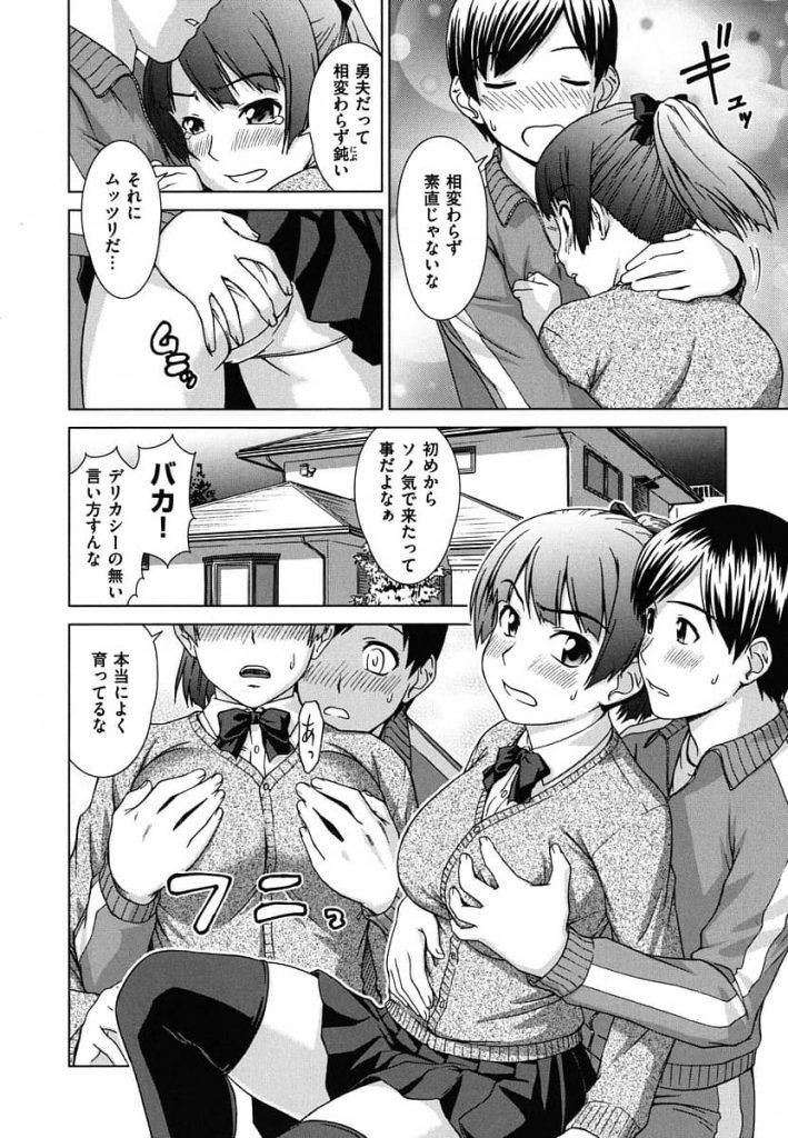【えろ漫画】中学から距離を置き出した幼馴染が大学から東京へ行くと聞いて久しぶりに家を訪ねて思い出作りの初エッチ!