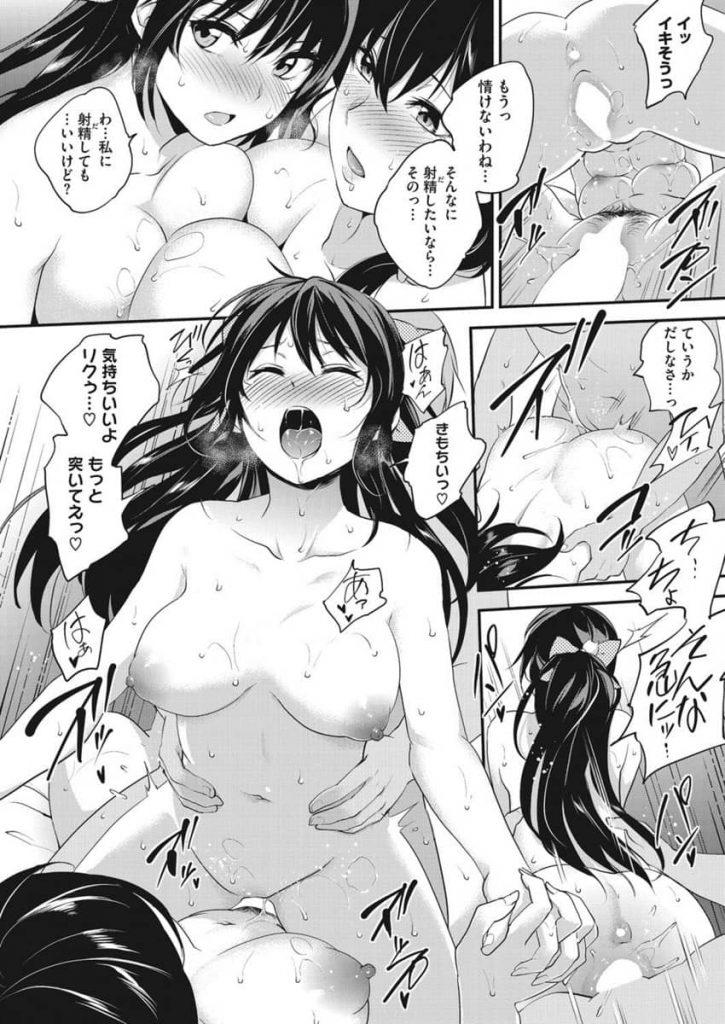 【エロ漫画】居候してる幼馴染のお母さんに誘惑されシックスナインで射精!続きは幼馴染も交えて母娘丼3Pエッチで種付け射精!