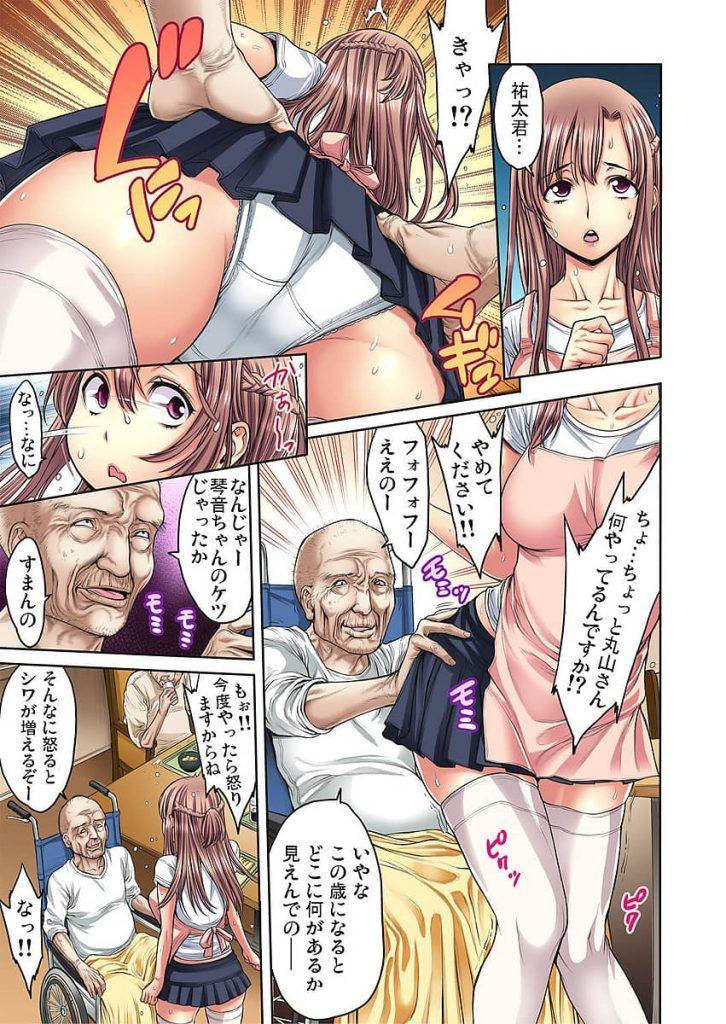 【エロマンガ】老人ホームの爆乳介護師が絶倫鬼畜ジジイに脅迫レイプされすっかり調教されて老人達の肉便器に堕ちる!