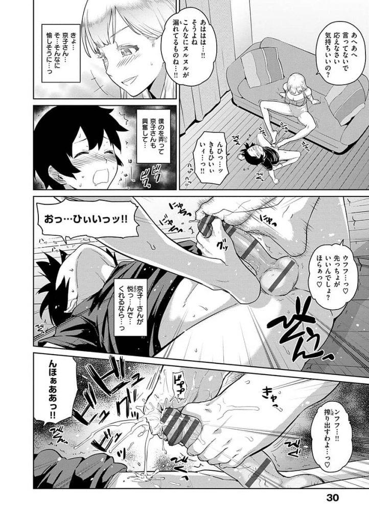 【エロ漫画】美人で大人なお隣のお姉さんに下着ドロボーが見つかったら自分の前でオナニーしろと命令され足コキでイカされる!