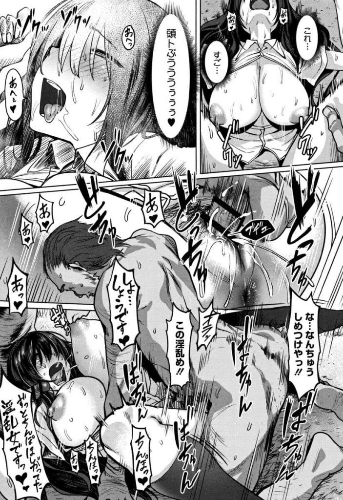 【エッチ漫画】爆乳JKは男性恐怖症だがド淫乱だった!浮浪者のオナニーを覗きながらオナニーしていると見つかって見知らぬ浮浪者との3Pで処女喪失!