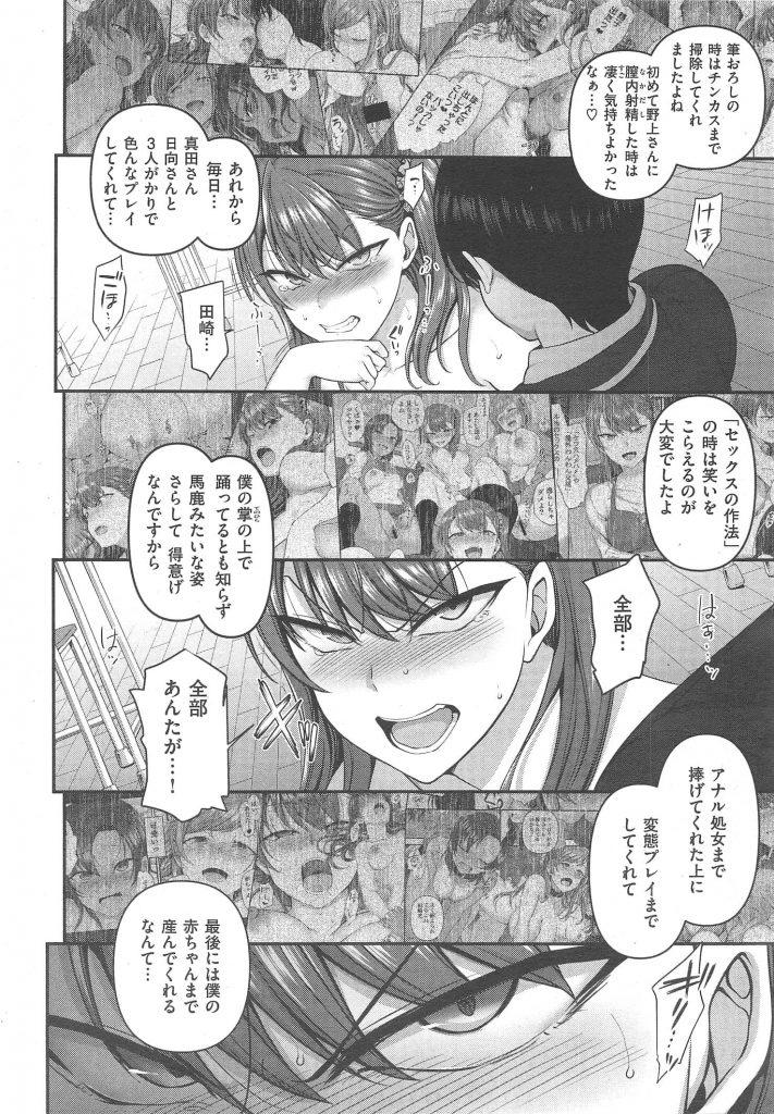 【エロ漫画】イジメJK達を暗示で誘導し散々セックスに変態プレイを堪能したデブメガネが遂に暗示を解除した結果!