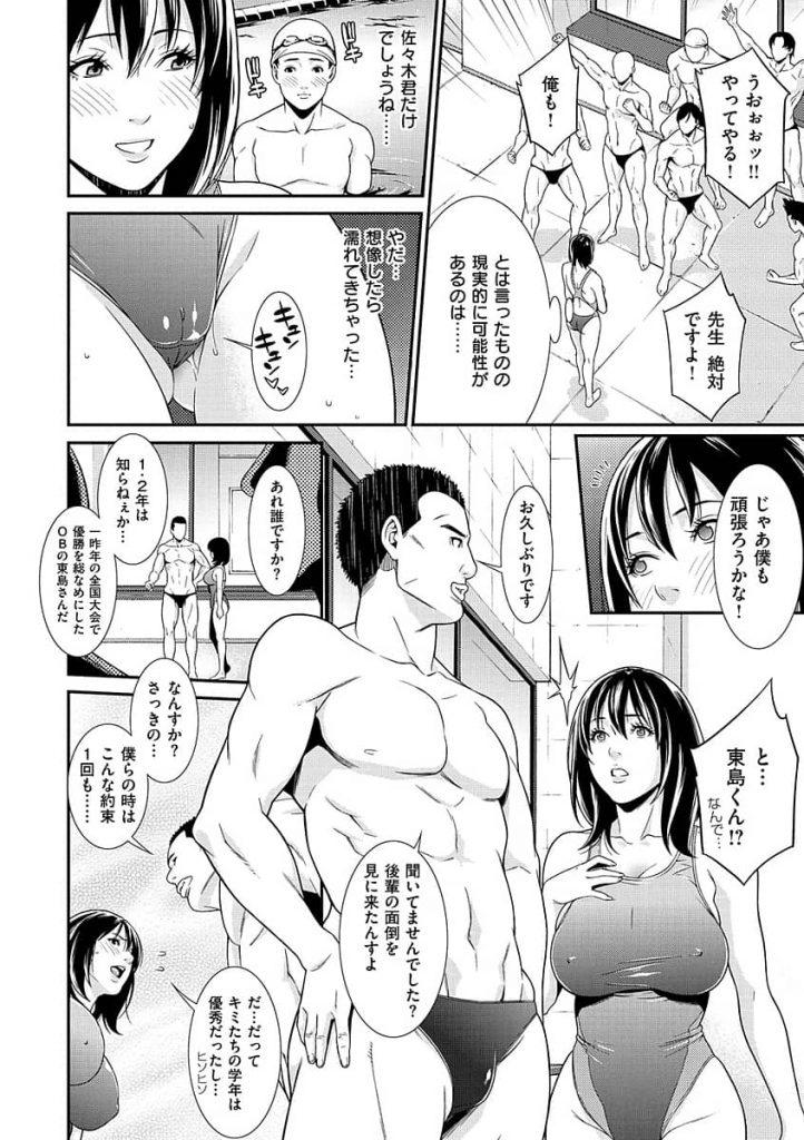 【エロ漫画】産休直前の水泳部コーチが可愛がっている教え子とイイコトしようと画策した結果、OBのゴリラと部員達とご褒美乱交するハメに!