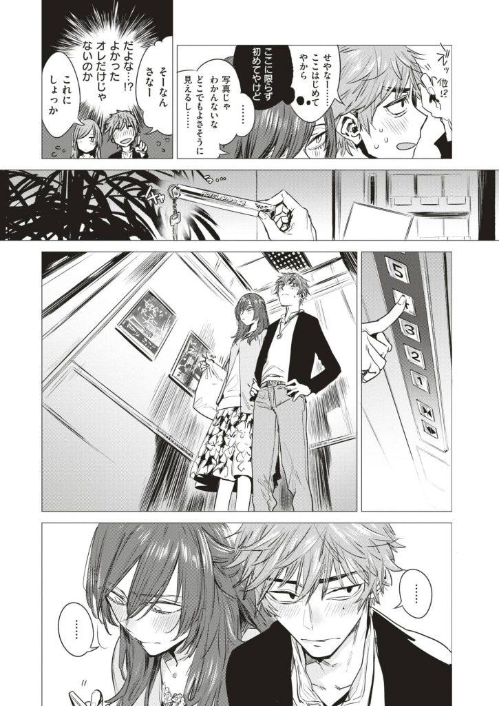 【エロ漫画】童貞と処女が初のラブホテルにテンパりネットで検索したアドバイスを参考にしつつ初エッチ…という思い出のラブホ「はいから男爵」