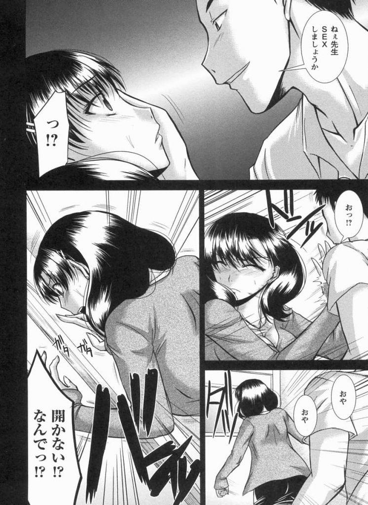 【エロ漫画】校内で教え子のSEXを覗き見て自慰行為に耽っていた女教師が呼び出され前戯も無しに挿入され久しぶりのセックスに堕とされ肉奴隷に!