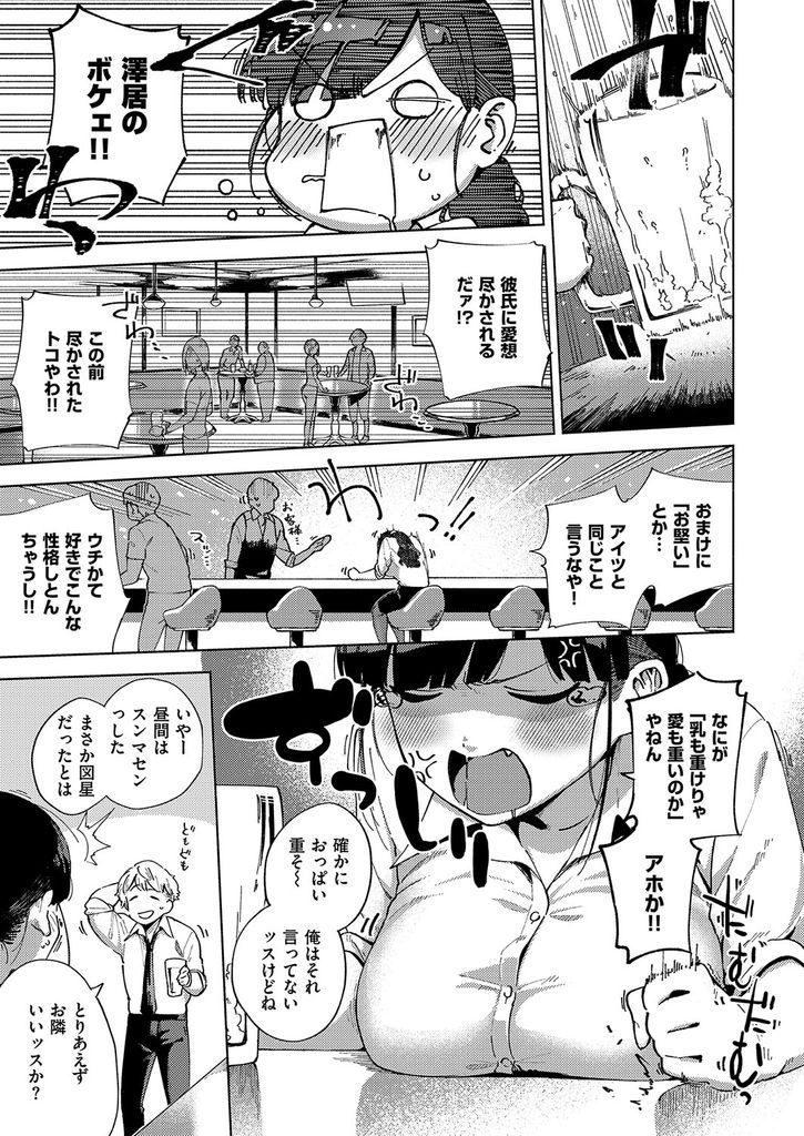 【エロ漫画】お堅すぎると言われヤケ酒してる所を後輩に見られた関西弁の巨乳OLが調子の良い口車に乗せられラブホに行き淫らに喘ぐトロ顔SEX!