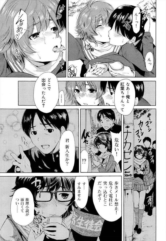 【エロ漫画】死んでしまった先輩に校舎裏でキスして告白する貧乳JK!本当に幽霊なのかを確かめようと身体を弄り青姦SEXして最初で最後の中出し!