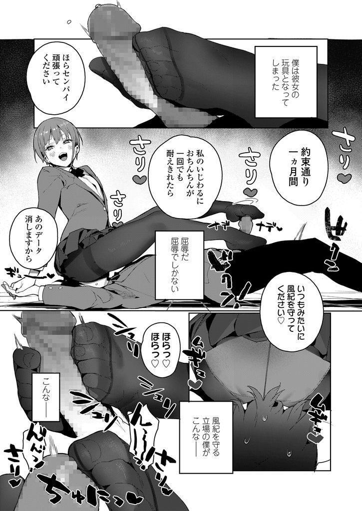 【エロ漫画】副会長の先輩の弱みを握り玩具にする魔性のドSな貧乳JK!屈辱的な扱いを受けて掌で踊らされた先輩がブチ切れて激しい膣射ファック!