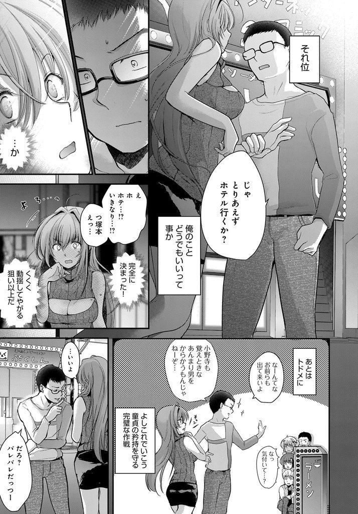 【エロ漫画】好きな巨乳JDから告白される童貞男が王様ゲームの罰ゲームだと思い込みドッキリだと疑いながらもラブホに連れ込みいちゃラブエッチ!