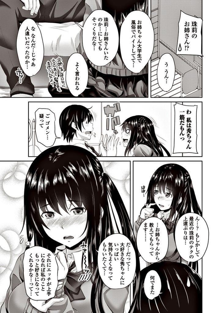 【エロ漫画】偶然見つけた風俗のHPで風俗嬢が巨乳JKの彼女に似てたので聞いてみたらお姉ちゃんだと分かり誤解が解けて濃厚ピュアラブSEX!