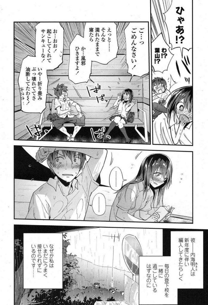 【エロ漫画】バス停で寝てる編入生を起こしてあげる純粋なJKが雨で濡れた足を拭いてもらったらお互いに発情してバスの後部座席で露出セックス!