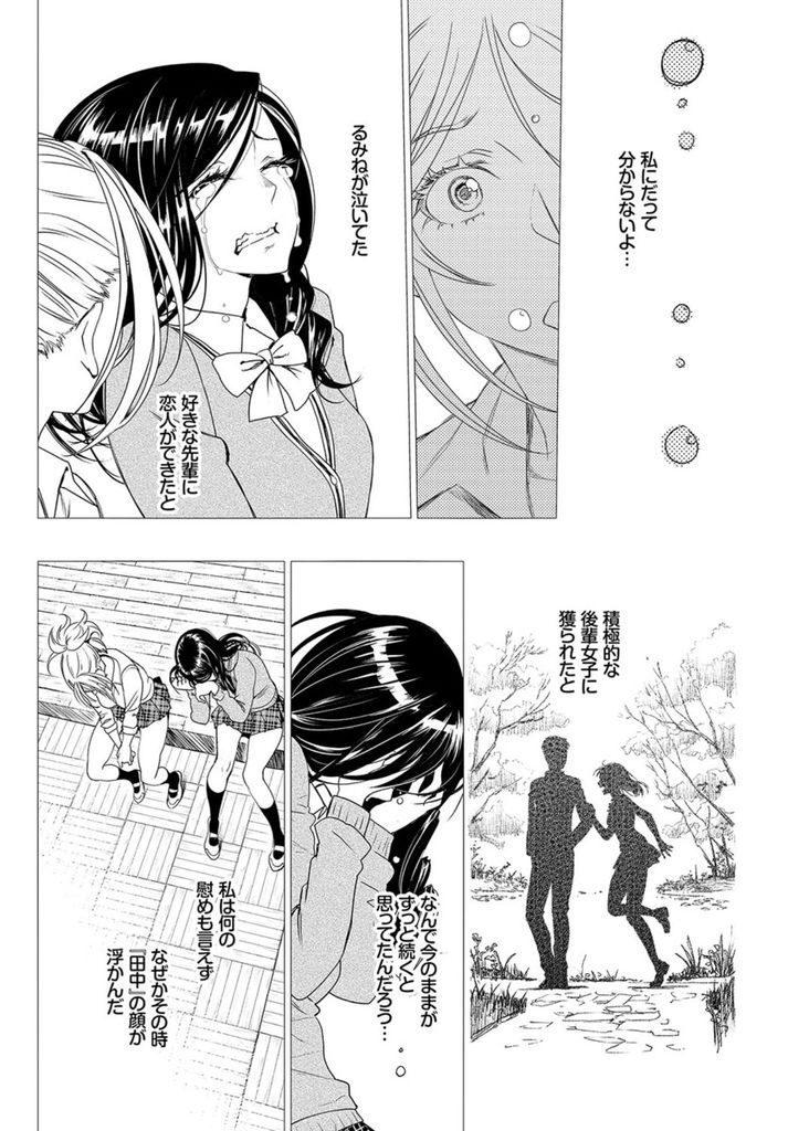 【エロ漫画】自分似の表紙のエロ漫画を買ったクラスメイトに迫るギャル風のハクい巨乳JKが肉棒を扱いて茂みに連れ込み自らハメて何度も中出しSEX!
