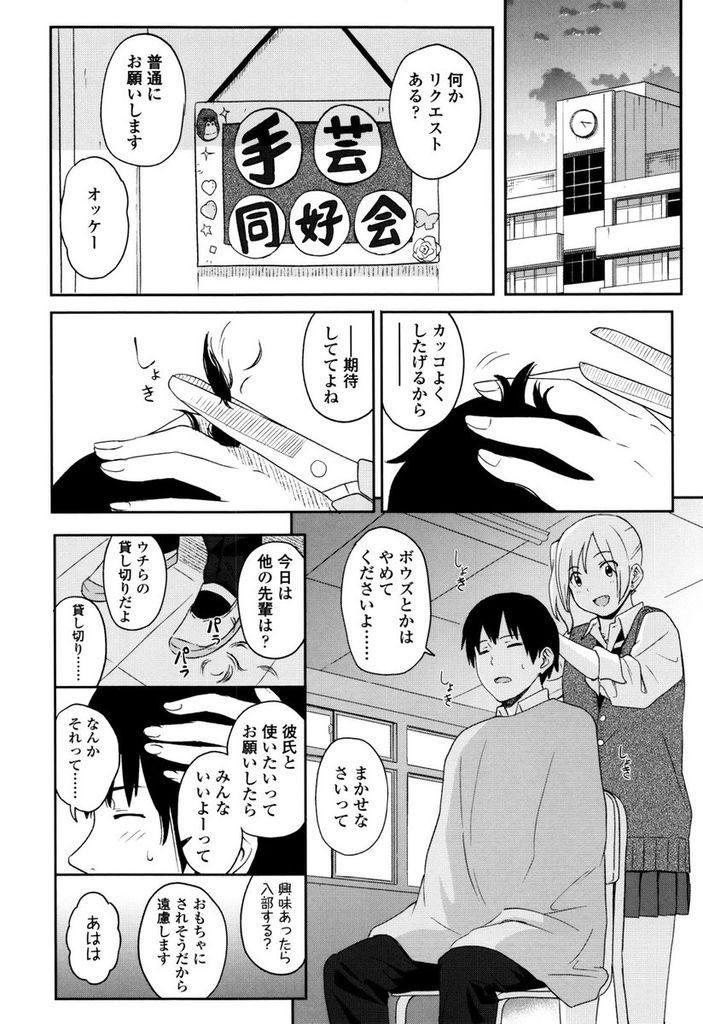 【エロ漫画】髪を切ってあげた男子のチンポをフェラしたがるJKが自分の想いを伝えようと陰部を舐めさせ可愛い声で喘ぎながら何度も中出しSEX!