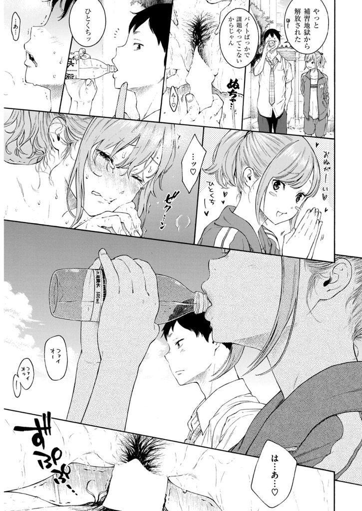 【エロ漫画】雨の中ずぶ濡れで家の前に座り込み好きな同級生の帰りを待つ美少女JKが一緒にお風呂に誘い何も言わずに泣きながら初めてのセックス!