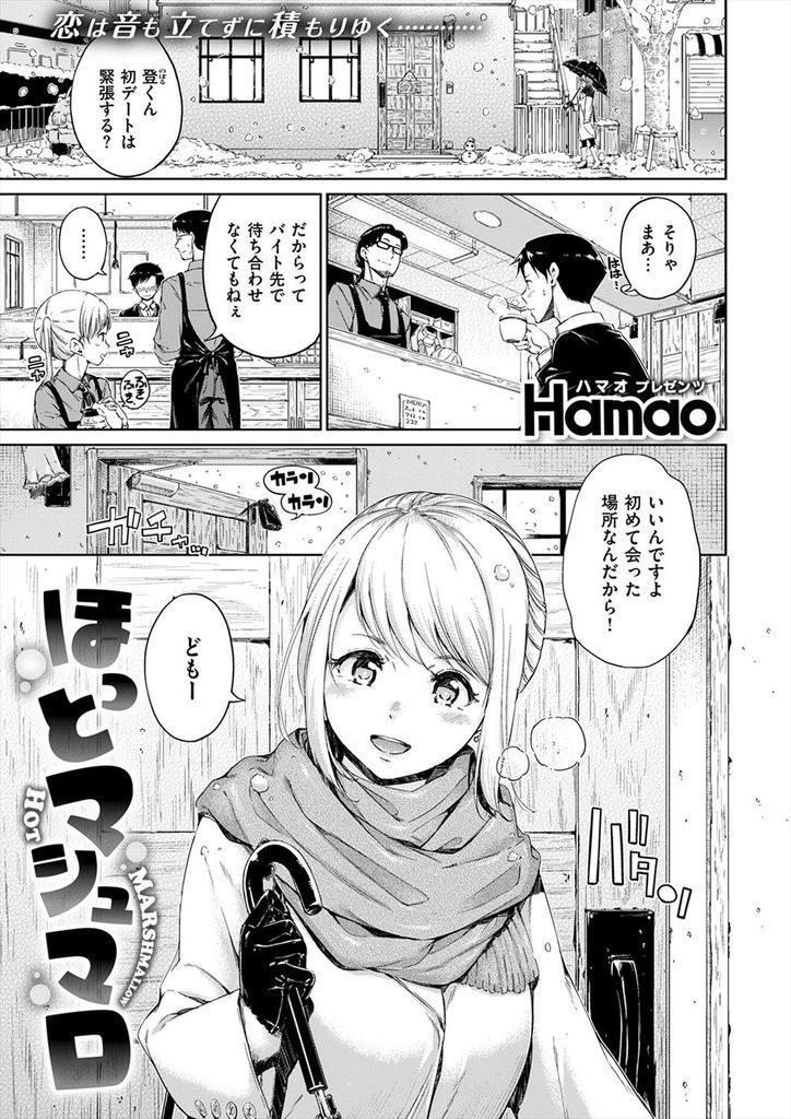 【エロ漫画】初めて出会った場所で彼女と初デートの待ち合わせをする彼氏!急遽予定が狂って行った彼女の家で誘惑されてマシュマロボディを堪能する!