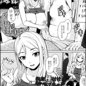 【エロ漫画】キモオタ親父をラブホに呼んで騙そうとしたアイドル級の援交JK!推しドルに激似すぎて理性が飛んだ彼に拘束されてタダマン中出し凌辱!