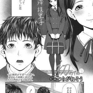 【エロ漫画】美少女JKになってた初恋相手と10年ぶりに再会し恋を実らせた彼氏が過去のSEX体験を聞いて嫉妬し上書きのいちゃラブHで膣内射精!