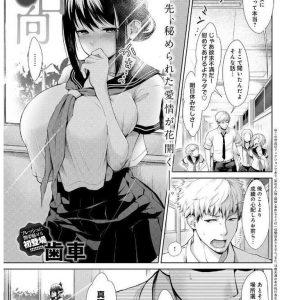 【エロ漫画】傷心してる好きな教師の家に休みの日に制服姿で押し掛ける内気で真面目な爆乳JKが流れのままに身体を預けて慰めのラブセックス!